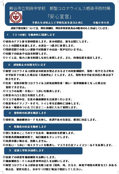 県 会 委員 コロナ 教育 埼玉